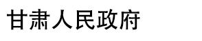 甘肃省人民政府