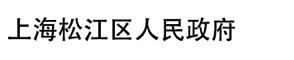 上海松江人民政府