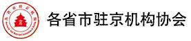 各省驻北京办事处