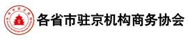 各省市驻京机构商务协会