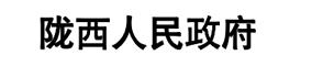 陇西人民政府